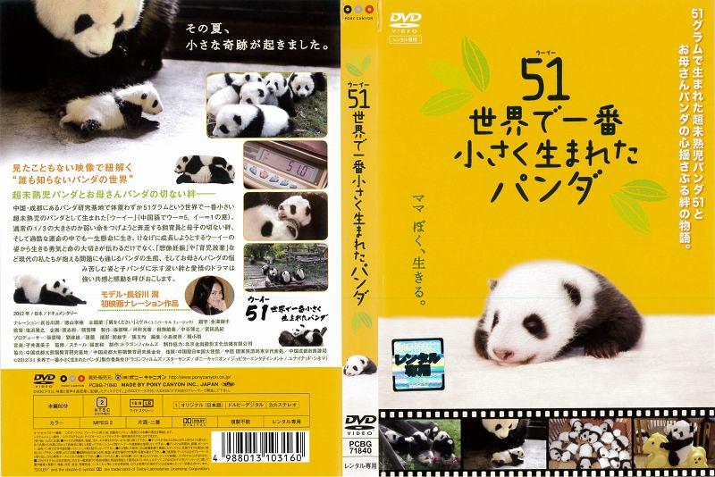 [DVD邦]51(ウーイー) 世界で一番小さく生まれたパンダ/中古DVD【中古】(AN-SH201608)