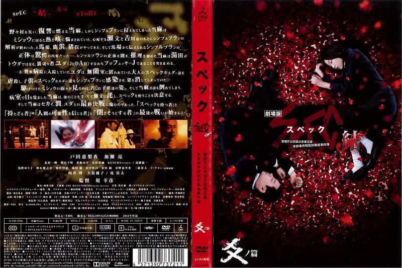 [DVD邦]劇場版 SPEC スペック 〜結〜 爻ノ篇/中古DVD【中古】【店内ポイント最大10倍★5/11-20時〜5/29-10時迄】
