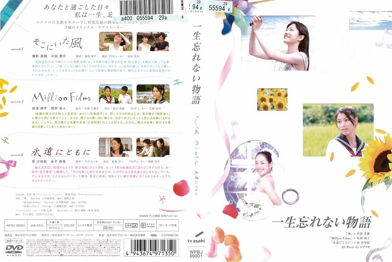 [DVD邦]一生忘れない物語/中古DVD【中古】(菅野美穂)(AN-SH201608)【ポイント10倍♪8/3-20時〜8/20-10時迄】