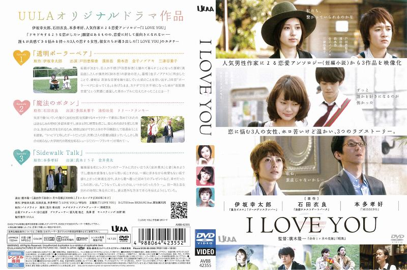 [DVD邦]I LOVE YOU/中古DVD【中古】【ポイント10倍♪8/3-20時〜8/20-10時迄】