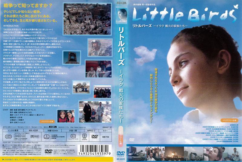 (日焼け)[DVD邦]Little Birds リトルバーズ −イラク 戦火の家族たち−/中古DVD【中古】【ポイント10倍♪8/3-20時〜8/20-10時迄】
