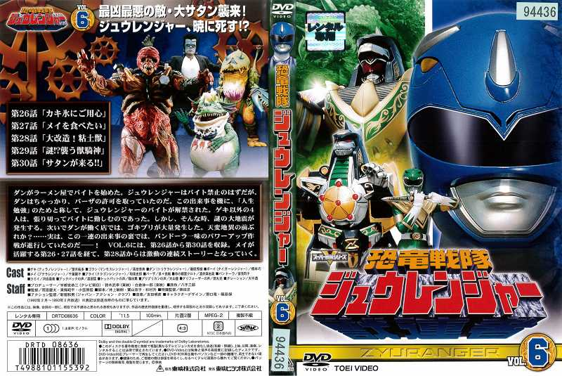 [DVD特撮]恐竜戦隊ジュウレンジャー・6/中古DVD【中古】[RE1801]