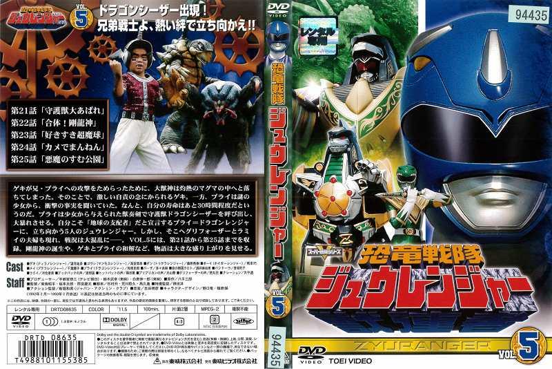 [DVD特撮]恐竜戦隊ジュウレンジャー・5/中古DVD【中古】[RE1801]