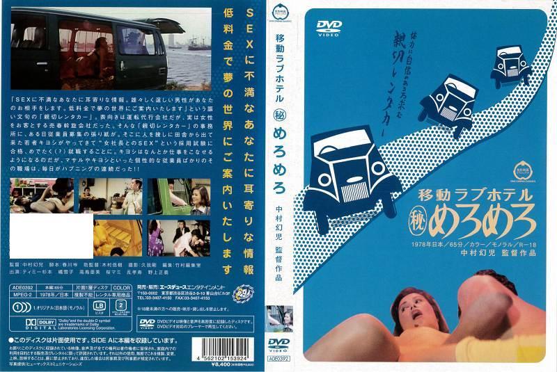 [DVD邦]移動ラブホテル(秘)めろめろ/中古DVD【中古】【ポイント10倍♪8/3-20時〜8/20-10時迄】