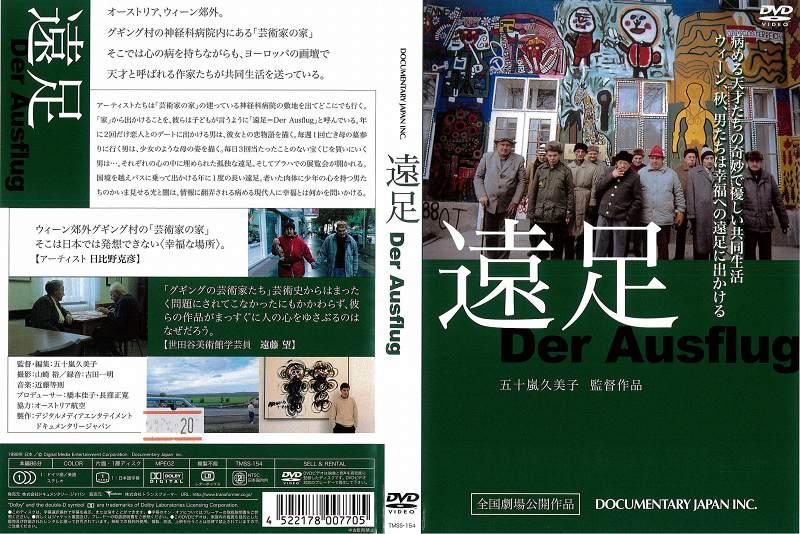 [DVD邦]遠足〜Der Ausflug〜/中古DVD【中古】(AN-SH201608)