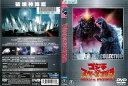 [DVD特撮]ゴジラVSスペースゴジラ/中古DVD【中古】【P10倍♪8/2(金)20時〜8/19(月)10時迄】
