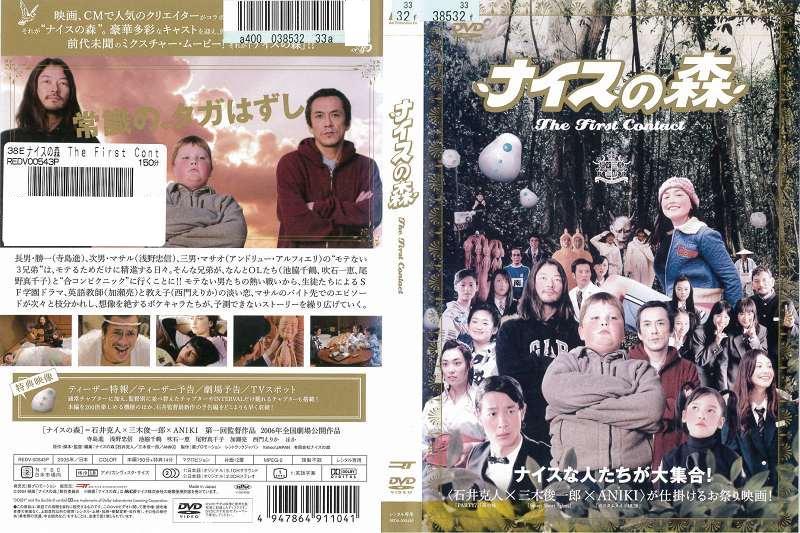 [DVD邦]ナイスの森 The First Contact/中古DVD【中古】(AN-SH201705)【ポイント10倍♪8/3-20時〜8/20-10時迄】