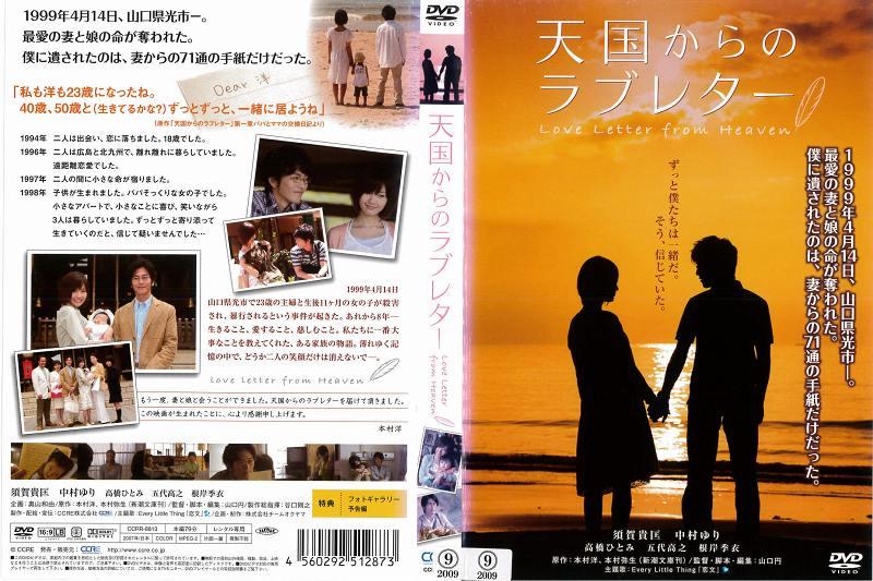 (日焼け)[DVD邦]天国からのラブレター/中古DVD【中古】[ZZNE](AN-SH201705)