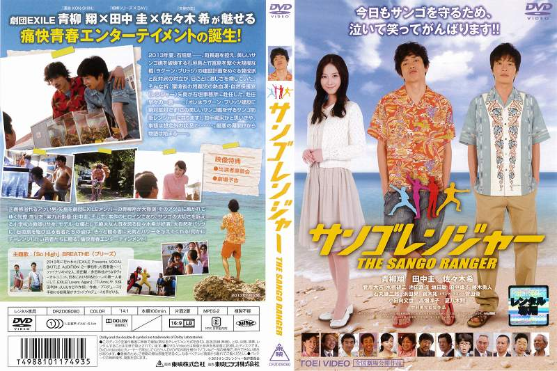 [DVD邦]サンゴレンジャー/中古DVD【中古】(AN-SH201705)