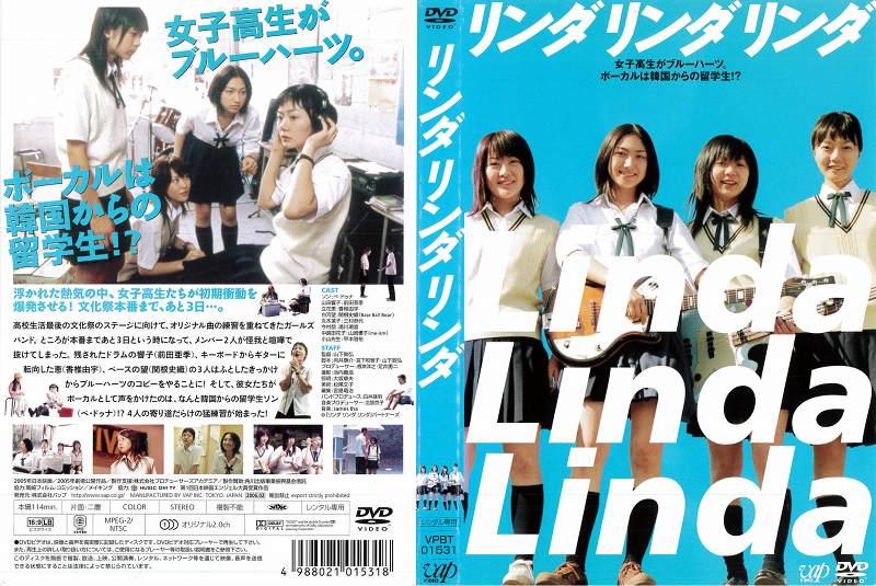 (日焼け)[DVD邦]リンダ リンダ リンダ/DVD【中古】