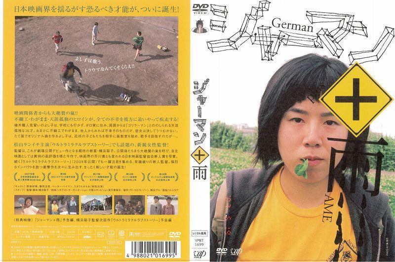 (日焼け)[DVD邦]ジャーマン+雨[主演:松山ケンイチ]/中古DVD【中古】【ポイント10倍♪8/3-20時〜8/20-10時迄】
