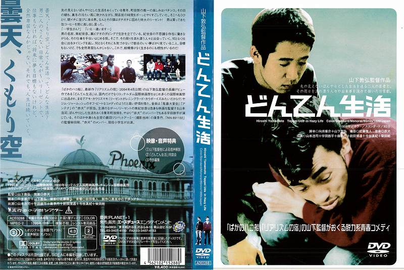 (日焼け)[DVD邦]どんてん生活/中古DVD【中古】【ポイント10倍♪8/3-20時〜8/20-10時迄】
