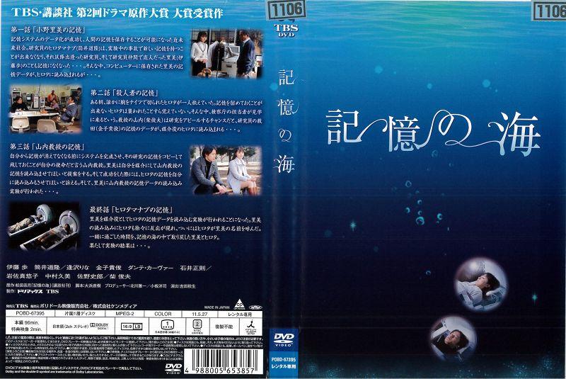 [DVD邦]記憶の海[出演:伊藤歩/筒井道隆]/中古DVD【中古】【ポイント10倍♪8/3-20時〜8/20-10時迄】