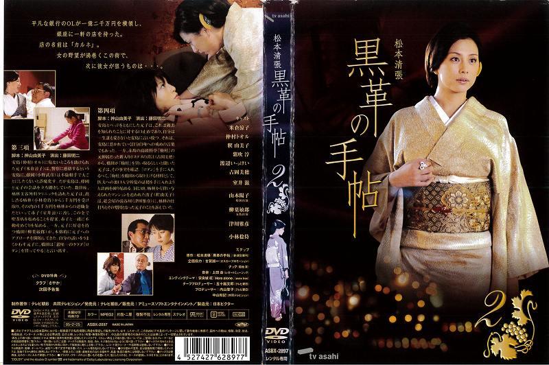 [DVD邦]黒革の手帖 2/中古DVD【中古】