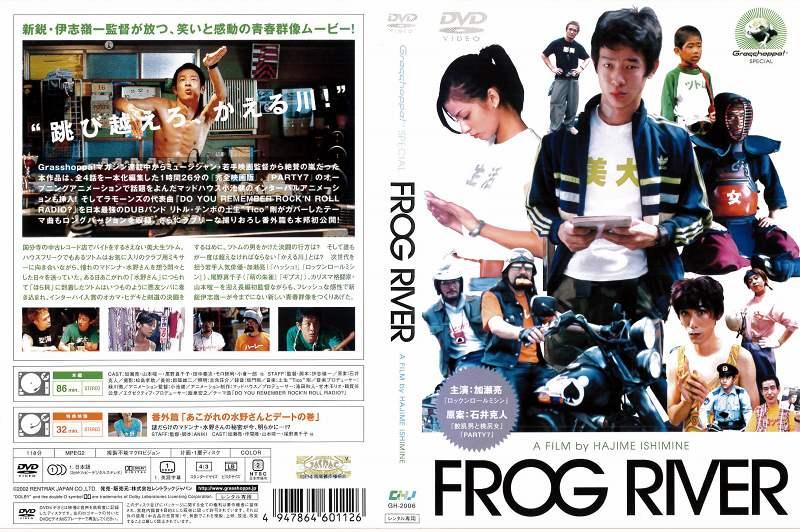 (日焼け)[DVD邦]FROG RIVER(Grasshopper! SPECIAL グラスホッパー)[出演:加瀬亮/山本喧一/尾野真千子]/中古DVD【中古】【店内ポイント最大10倍】【期間限定★4/13-20時〜4/23-10時迄】