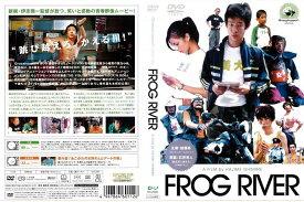 (日焼け)[DVD邦]FROG RIVER(Grasshopper! SPECIAL グラスホッパー)[出演:加瀬亮/山本喧一/尾野真千子]/中古DVD【中古】【P5倍♪2/20(木)10時〜2/26(水)10時迄】