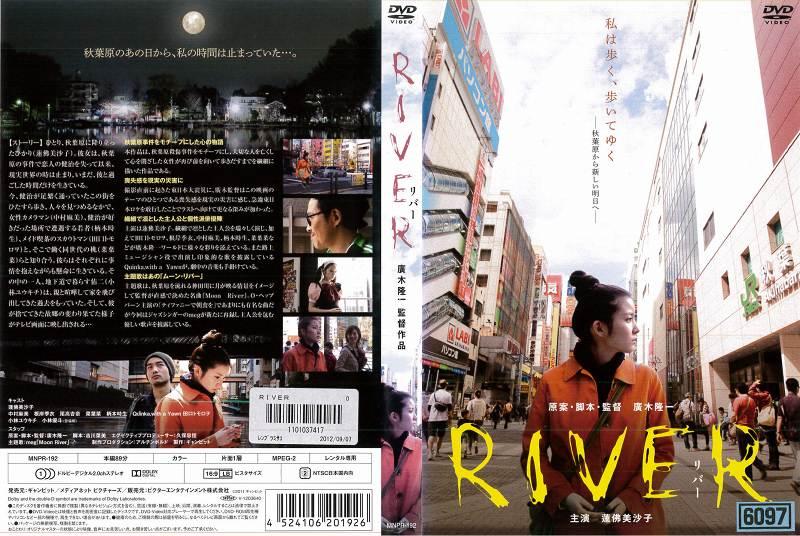 [DVD邦]RIVER [監督:廣木 隆一/出演:蓮佛美沙子]/中古DVD【中古】(AN-SH201712)【店内ポイント最大10倍】【期間限定★2/23-20時〜3/12-10時迄】