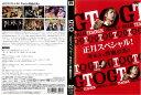 (日焼け)[DVD邦]GTO 正月スペシャル!冬休みも熱血授業だ [AKIRA(EXILE)/瀧本美織]/中古DVD【中古】【P10倍♪9/…