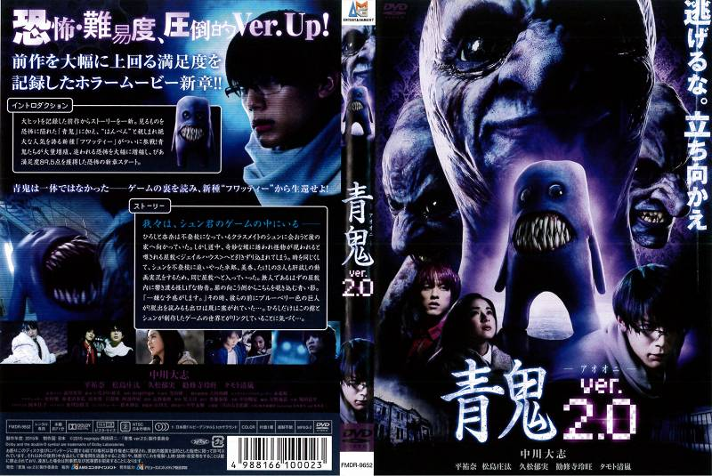[DVD邦]青鬼 ver.2.0/中古DVD【中古】(AN-SH201712)