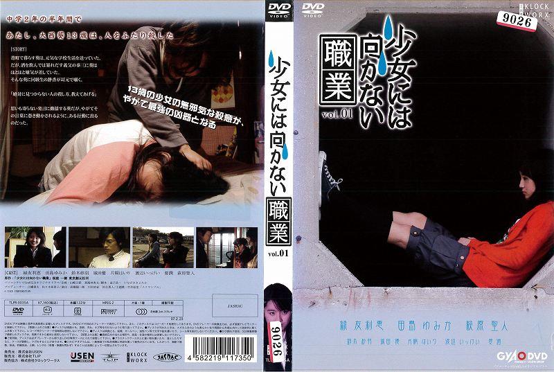 [DVD邦]少女には向かない職業 1/中古DVD【中古】[RE1801]【店内ポイント最大10倍】【期間限定★3/16-20時〜4/2-10時迄】