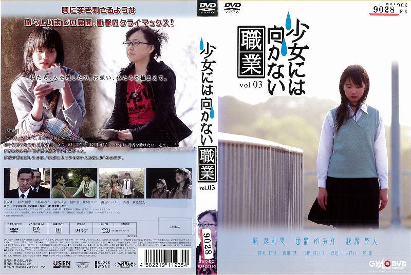 [DVD邦]少女には向かない職業 3/中古DVD【中古】【ポイント10倍♪8/3-20時〜8/20-10時迄】