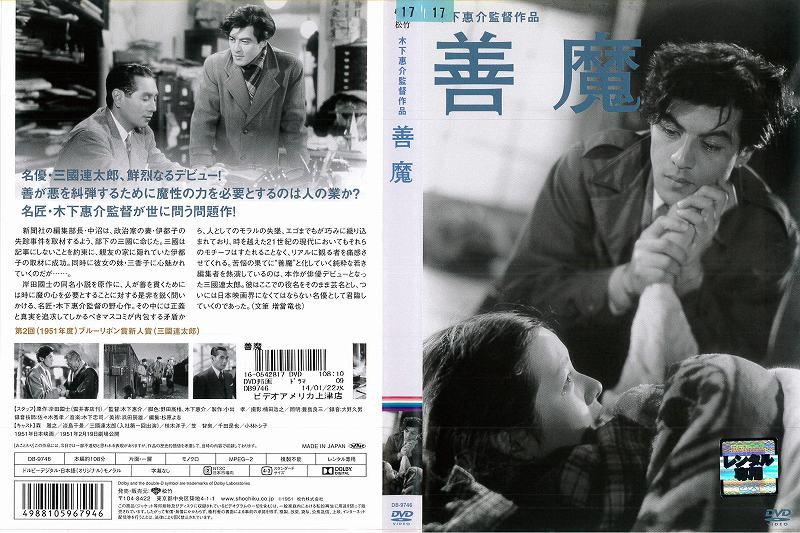 【懐かし映画】[DVD邦]木下惠介監督作品 善魔/中古DVD【中古】[RE1801]