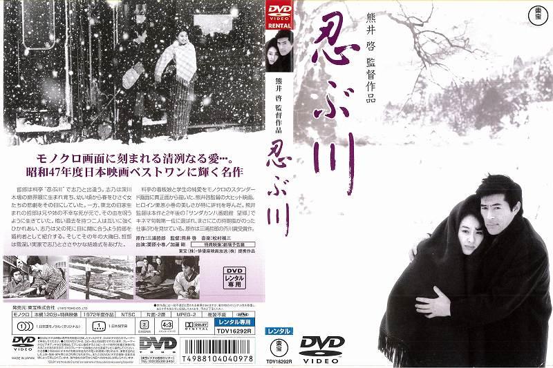 【懐かし映画】[DVD邦]忍ぶ川/中古DVD【中古】(AN-SH201712)