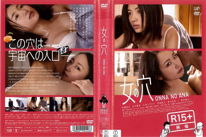 [DVD邦]女の穴/中古DVD【中古】(AN-SH201703)