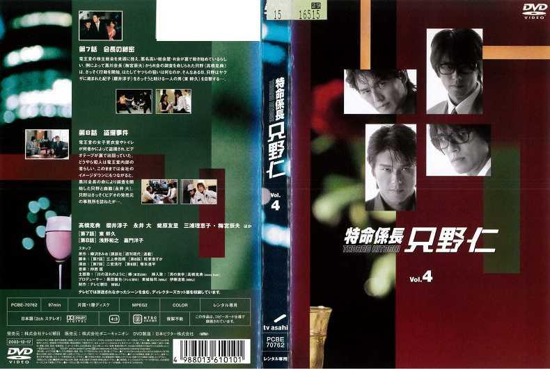 (日焼け)[DVD邦]特命係長 只野仁 Vol.4/中古DVD【中古】【店内ポイント最大10倍★5/11-20時〜5/29-10時迄】