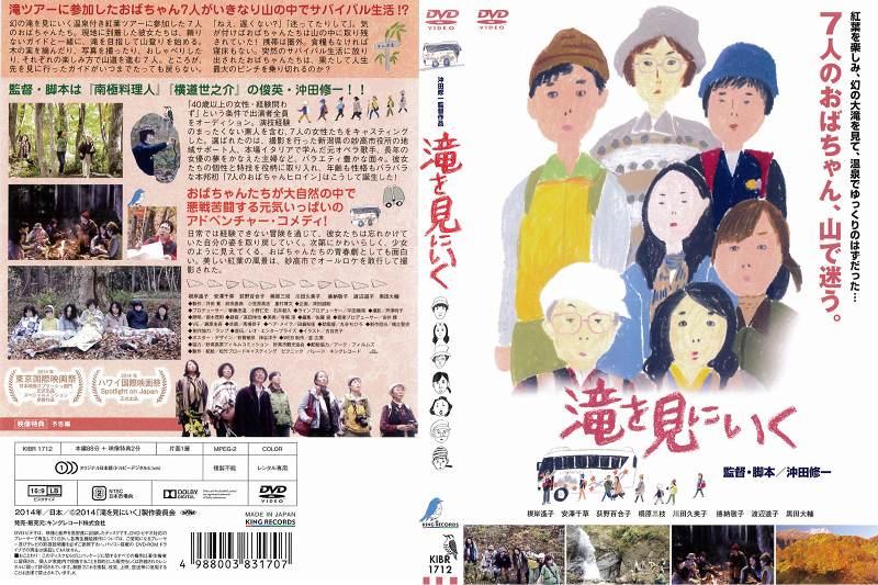 [DVD邦]滝を見にいく [監督:沖田修一/2014年作品]/中古DVD(NEW201712)【中古】
