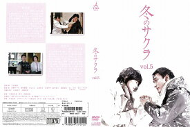 [DVD邦]冬のサクラ 5(完)[草なぎ剛/今井美樹]/中古DVD【中古】【P5倍♪1/24(金)20時〜1/28(火)10時迄】