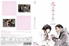 [DVD邦]冬のサクラ 2[草なぎ剛/今井美樹]/中古DVD【中古】【P5倍♪1/24(金)20時〜1/28(火)10時迄】