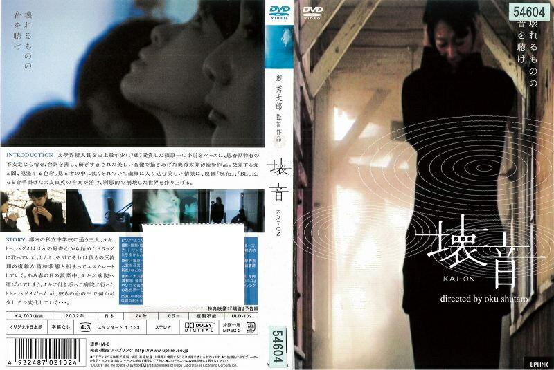 [DVD邦]壊音 KAI-ON/中古DVD【中古】【ポイント10倍♪8/3-20時〜8/20-10時迄】