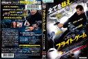[DVD洋]フライト ゲーム [リーアム ニーソン/ジュリアン ムーア]/中古DVD【中古】【P10倍♪6/14(金)20時〜6/26(水)10…