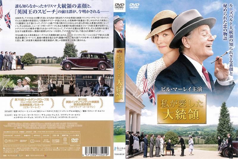 [DVD洋]私が愛した大統領/中古DVD【中古】(AN-SH201704)