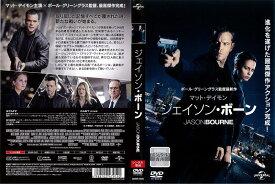 [DVD洋]ジェイソン ボーン [マット・デイモン]/中古DVD【中古】【P5倍♪1/24(金)20時〜1/28(火)10時迄】