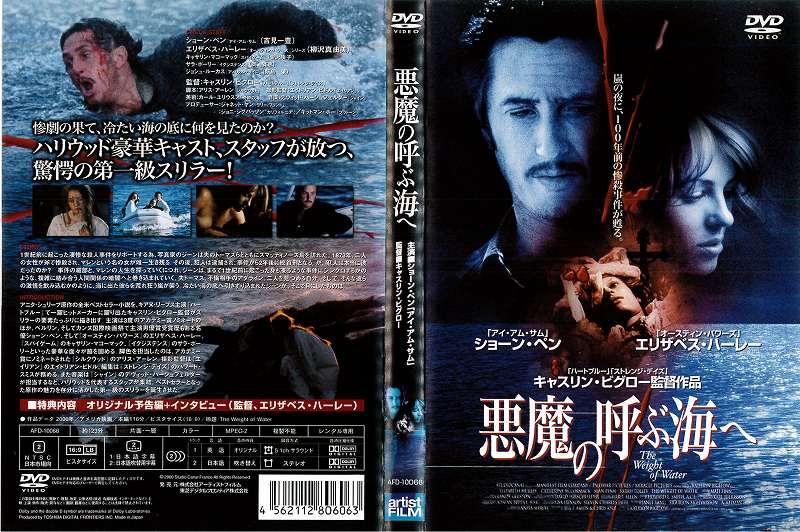 (日焼け)[DVD洋]悪魔の呼ぶ海ヘ/中古DVD【中古】(AN-SH201712)