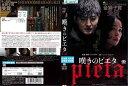 (日焼け)[DVD洋]嘆きのピエタ [字幕]/中古DVD【中古】