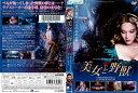[DVD洋]美女と野獣/中古DVD[レア・セドゥ]/中古DVD【中古】【P10倍♪6/14(金)20時〜6/26(水)10時迄】
