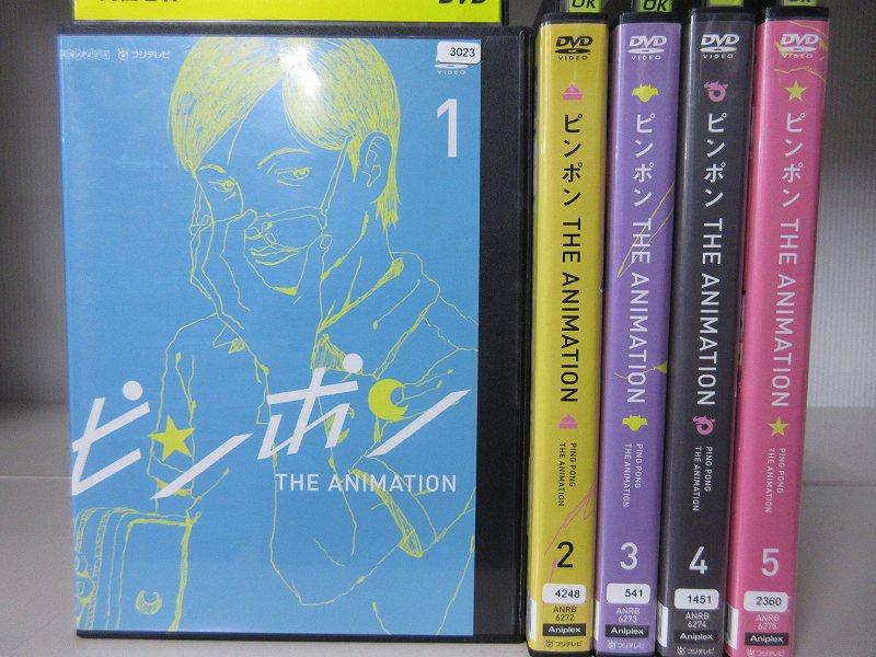ピンポン THE ANIMATION 1〜5(全5枚)(全巻セットDVD)/中古DVD[アニメ/特撮DVD]【中古】(AN-SH201712)