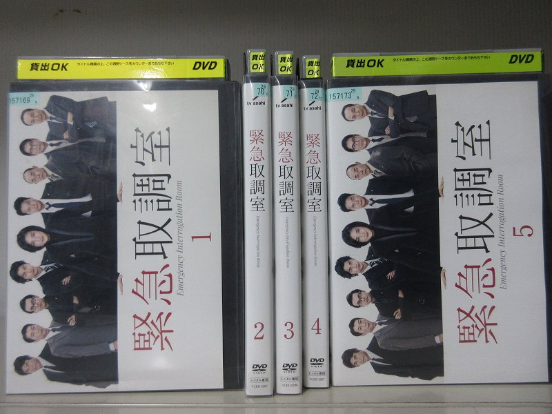 (H)緊急取調室 1〜5(全5枚)[天海祐希/速水もこみち](全巻セットDVD)/中古DVD[邦画TVドラマ]【中古】(AN-SH201712)