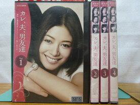 カレ、夫、男友達 1〜4(全4枚)[NHK](全巻セットDVD)/中古DVD[邦画TVドラマ]【中古】