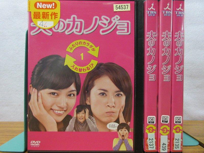 (H)夫のカノジョ 1〜4(全4枚)(全巻セットDVD)/中古DVD[邦画TVドラマ]【中古】[RE1801]