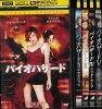 (H)バイオハザードBIOHAZARD1〜5(全5枚)(全巻セットDVD)(ジャケット違い)/中古DVD[洋/海外ドラマ]【中古】