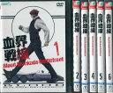 血界戦線 1〜6 (全6枚)(全巻セットDVD)/中古DVD[アニメ/特撮DVD]【中古】