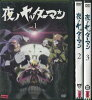 夜ノヤッターマン1〜3(全3枚)(全巻セットDVD)/中古DVD[アニメ/特撮DVD]【中古】