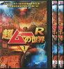 超ムーの世界R1〜3(全3枚)(全巻セットDVD)/中古DVD[その他/バラエティ]【中古】【ポイント10倍♪9/28-20時〜10/15-10時迄】