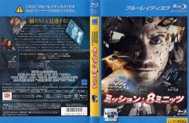 BD洋/ミッション:8ミニッツ/中古BD(ブルーレイ)【中古】
