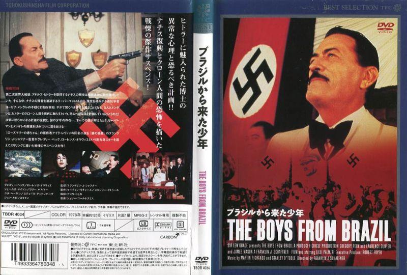 [DVD洋]ブラジルから来た少年/中古DVD【中古】