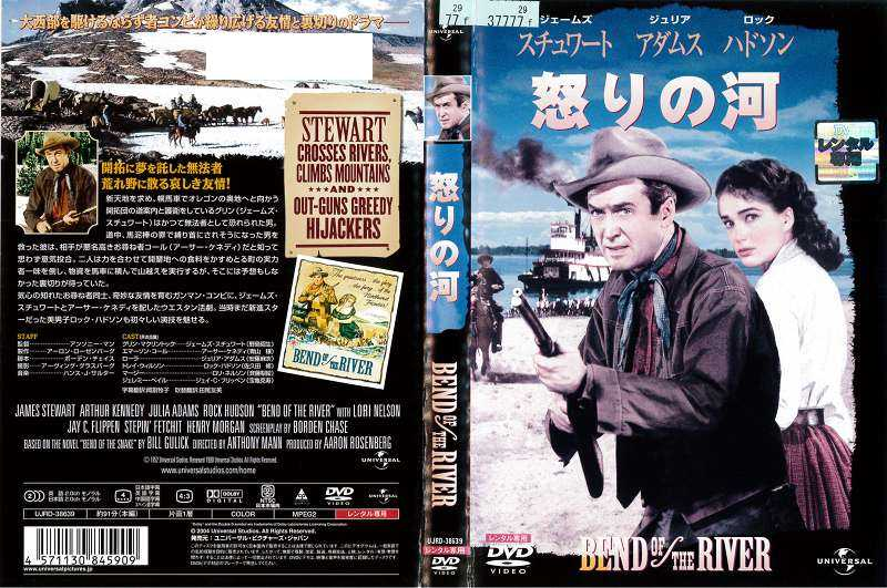 [DVD洋]怒りの河/中古DVD【中古】